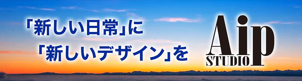 株式会社スタジオアイプ