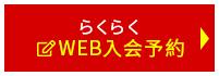 本川越駅駅前 フィットネスクラブ・スポーツジム・ホットヨガ スポレッシュ本川越店にWEB入会
